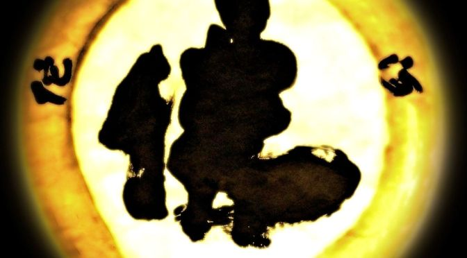 古一雄YiXiong Gu Zen art
