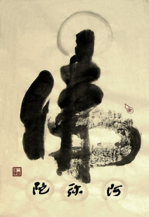 "This is a four Chinese text. (Amituofo) Amitabha meaning. Work in the middle of ""Buddha"" wrote like a monk in meditation."