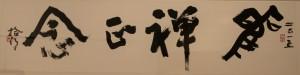 台灣拾得書法- Taiwan Ven. Shi-De